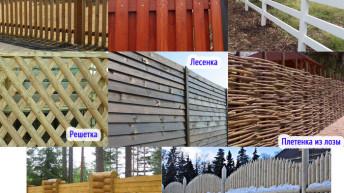 Виды заборов сделанных из дерева