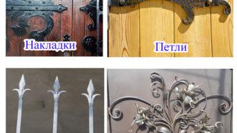 Дополнительные элементы ворот выполненные с применением ковки (петли, навесы, украшения накладки)