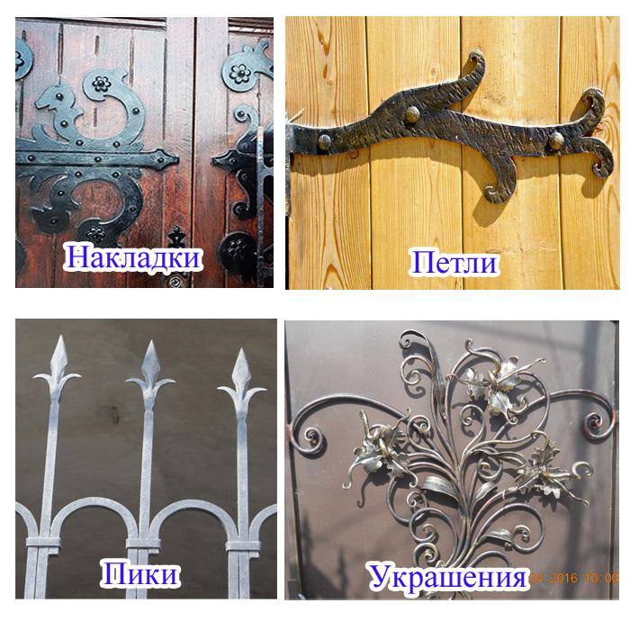 Пример некоторых кованых элементов ворот