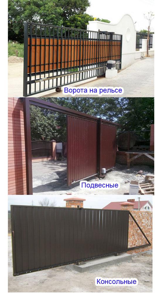 Три разновидности раздвижных ворот